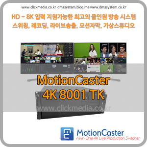 모션캐스터 Motioncaster Studio 4K 8001 TK